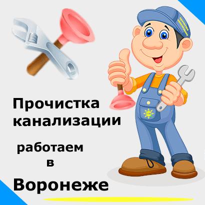 Очистка канализации в Воронеже